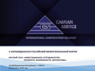 V  АЗЕРБАЙДЖАНСКО-РОССИЙСКИЙ МЕЖРЕГИОНАЛЬНЫЙ ФОРУМ