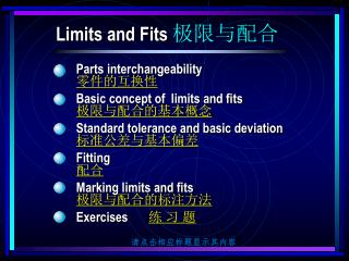 Limits and Fits 极限与配合