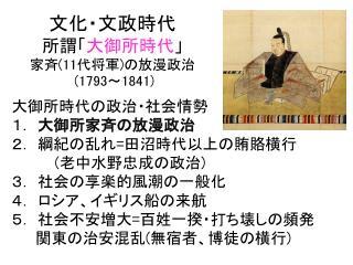 文化・文政時代 所謂「 大御所時代 」 家斉(11代将軍)の放漫政治 (1793~1841)