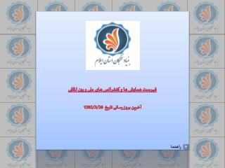 فهرست همایش ها  و کنفرانس های ملی و بین  المللی آخرین بروز رسانی تاریخ  1392/3/2 6