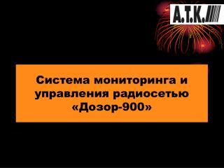 Система мониторинга и управления радиосетью «Дозор-900»