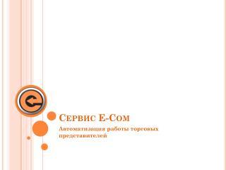 Сервис  E-Com