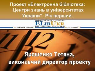"""Проект « Електронна бібліотека:   Центри знань в університетах України """": Рік перший."""