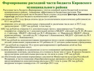 Формирование расходной части бюджета Кировского муниципального района