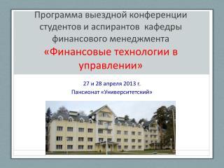 27 и 28 апреля 2013 г. Пансионат «Университетский»