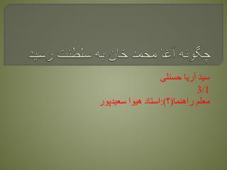 چگونه آغا محمد خان به سلطنت رسید
