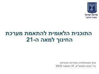 מדינת ישראל  משרד החינוך