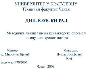 УНИВЕРЗИТЕТ У КРАГУЈЕВЦУ Технички факултет Чачак