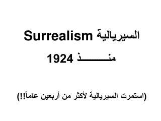 السيريالية  Surrealism
