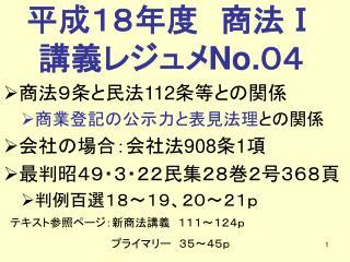 平成18年度 商法 Ⅰ 講義レジュメ No. 04