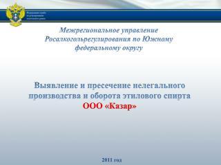 Выявление и пресечение нелегального производства и оборота этилового спирта ООО « Казар »