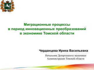 Миграционные процессы  в период инновационных преобразований  в экономике Томской области