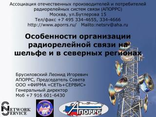 Особенностиорганизации радиорелейной связи на шельфе и всеверных регионах