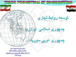 سازمان توسعه تجارت ایران معاونت بازاریابی و تنظیم روابط اداره کل بازرگانی کشورهای عربی و آفریقایی