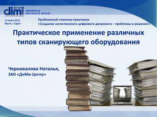 dimi.ru ( 495) 780-44-33, 780-44-66
