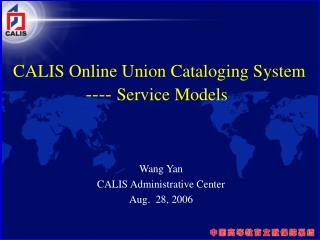 CALIS Online Union Cataloging System ----  Service Models