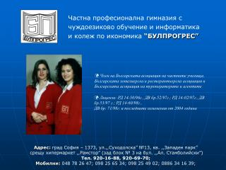 Частна професионална гимназия с  чуждоезиково обучение и информатика