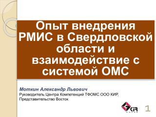 Опыт  внедрения РМИС в Свердловской области и взаимодействие с  системой ОМС
