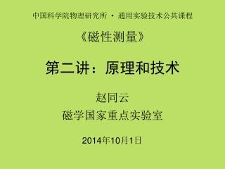 中国科学院物理研究所   通用 实验技术公共课程