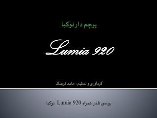 بررسی  تلفن همراه Lumia  920  نوکیا