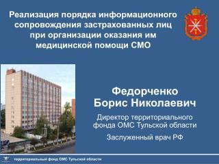 Федорченко  Борис Николаевич Директор территориального фонда ОМС Тульской области