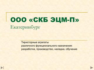 ООО «СКБ ЭЦМ-П» Екатеринбург
