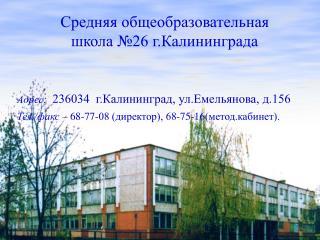 Адрес:   236034  г.Калининград, ул.Емельянова, д.156
