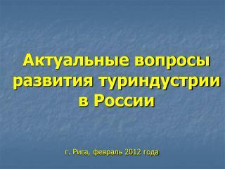 Актуальные вопросы развития туриндустрии  в России