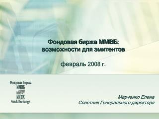 Фондовая биржа ММВБ:  возможности для эмитентов февраль  2008 г.