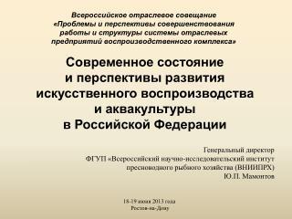 Генеральный директор  ФГУП «Всероссийский научно-исследовательский институт