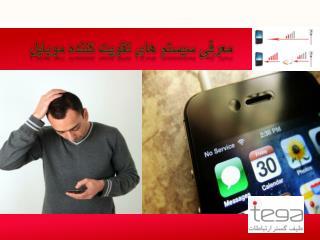 معرفی سیستم های تقویت کننده موبایل