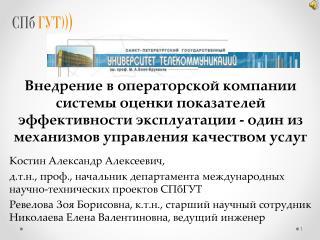 Костин Александр Алексеевич ,