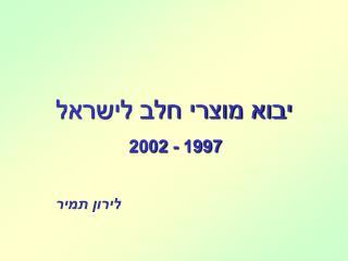 יבוא מוצרי חלב לישראל