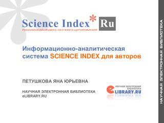Авторы зарегистрированные в  c истеме SCIENCE INDEX