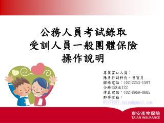 公務人員考試錄取 受訓人員一般團體保險 操作說明