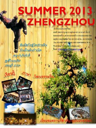 SUMMER 2013 ZHEngZHOU