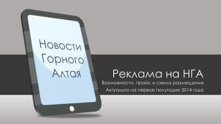 Реклама на НГА
