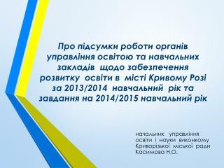 начальник    управління  освіти   і  науки   виконкому  Криворізької   міської  ради Касимова Н.О.