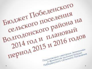 Подготовлено сектором экономики и финансов администрации   Победенского  сельского поселения