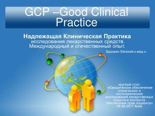 GCP –Good Clinical Practice