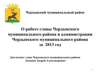 Чердынский муниципальный район