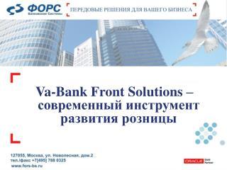 Va -Bank Front Solutions  – современный инструмент развития розницы