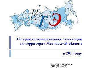 Государственная итоговая аттестация на территории Московской области в 2014 году