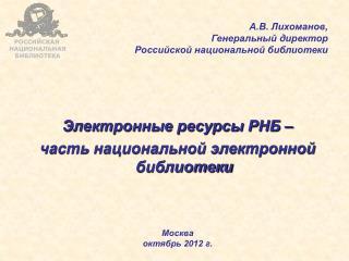 А.В. Лихоманов, Генеральный директор  Российской национальной библиотеки