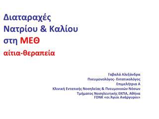 Διαταραχές  Νατρίου & Καλίου στη ΜΕΘ αίτια-θεραπεία