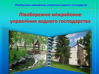 Лівобережне міжрайонне управління водного господарства