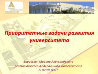 Приоритетные задачи развития университета