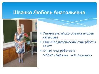 Швачко  Любовь Анатольевна