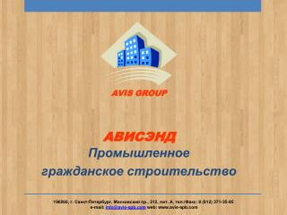 AVIS  GROUP АВИСЭНД