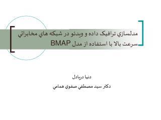 مدلسازي ترافيک داده و ويدئو در شبکه هاي مخابراتي سرعت بالا با استفاده از مدل BMAP